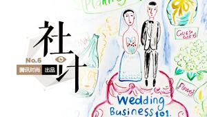 婚礼季:新人望走心却沦为走形式