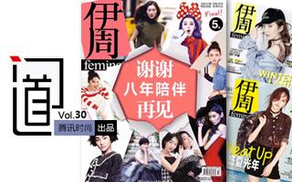 《伊周》停刊了 但时尚杂志还在路上