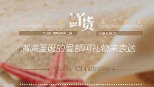 满满圣诞的爱都用礼物来表达