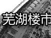 芜湖为何敢救楼市