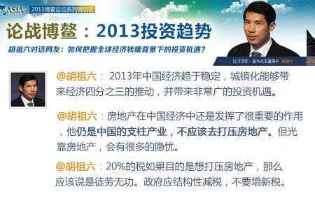 胡祖六:2013投资趋势