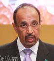 沙特阿拉伯国家石油公司总裁、首席执行官哈立德・法利赫
