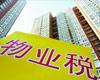 物业税首批实转试点 上海重庆可能性最大