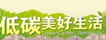 低碳美好生活