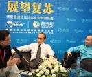 腾讯博鳌三日坛:中国房地产市场将向何处去