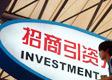 投资:2010年固定资产投资将保持适度增长