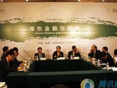 圆桌论坛-绿色金融与投资现场