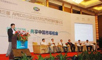 第三届APEC中小企业对话世界500强财富论坛