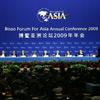 2009年博鳌亚洲论坛开幕式