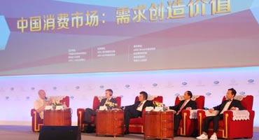 全体会议-中国消费市场:需求创造价值
