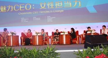 全体会议-魅力CEO 女性担当力