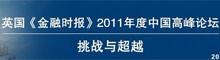 英国《金融时报》2011年中国高峰论坛