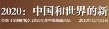英国《金融时报》2010年中国高峰论坛