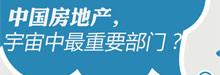 中国房地产,宇宙最重要部门?