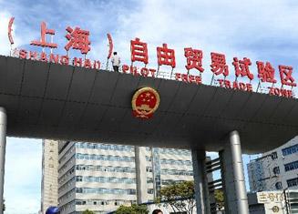 国务院印发中国(上海)自由贸易试验区总体方案