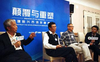 论坛环节探讨新兴市场发展逻辑的重塑