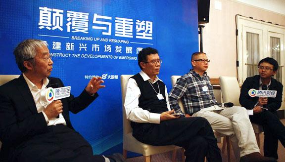 论坛共同探讨新兴市场发展逻辑的重塑