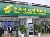 邮储银行卡出现盗刷潮 全国数十名客户中招