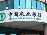 北京闹市区银行服务探访:农行综合表现最差