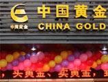 中国黄金4个9纯金金元宝现锈斑 类似事件频发