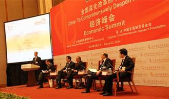 会场一:投资自由化与企业走向世界