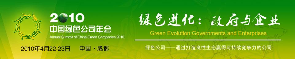2010中国绿色公司年会