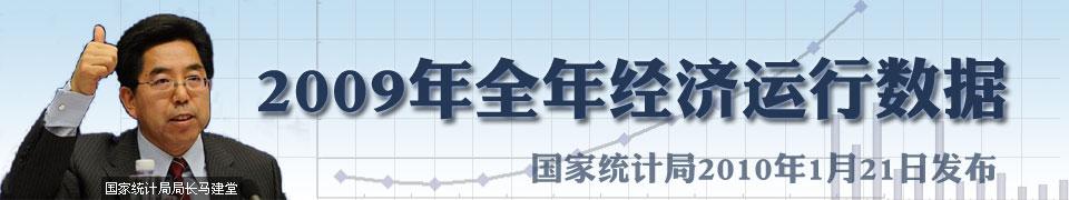 2009年全年经济运行数据