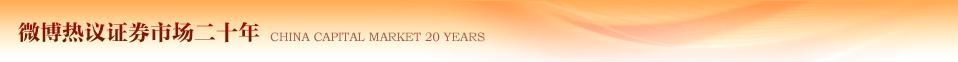 微博热议证券市场二十年