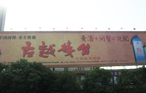 岳阳市区一处古越楼台的巨幅广告