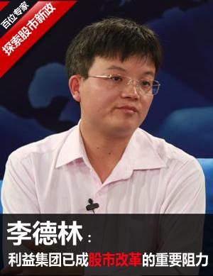 李德林:利益集团已成中国股市改革的重要阻力
