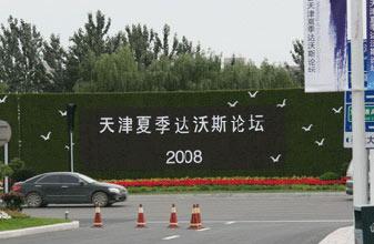 第二届夏季达沃斯论坛在天津举行