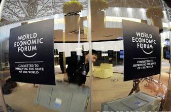 世界经济论坛北京办事处设立