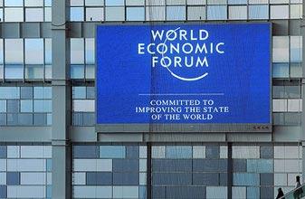 世界经济论坛第一次在中国举行