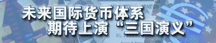 """未来国际货币体系期待上演""""三国演义"""""""