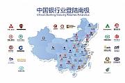 中国银行业登录南极 祖国山河