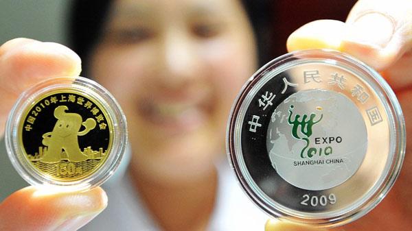 2010上海世界博览会纪念币