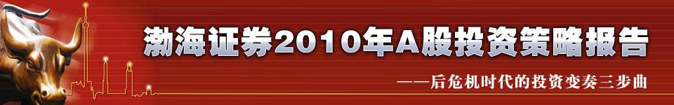 渤海证券2010年A股投资策略报告