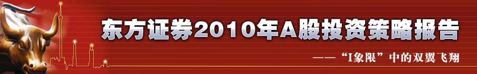 东方证券2010年A股投资策略报告