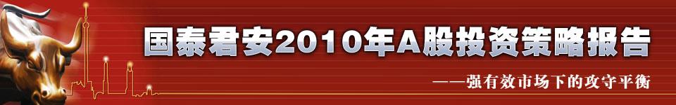 国泰君安2010年A股投资策略报告