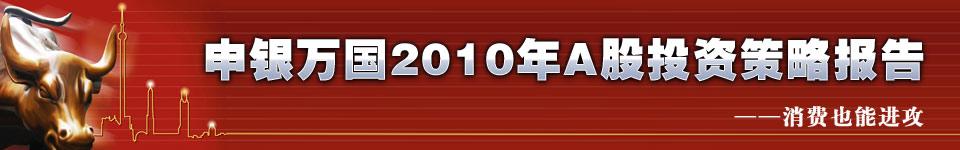 申银万国2010年A股投资策略报告