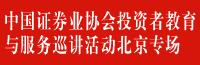 中国证券业协会投资者教育与服务巡讲活动北京专场