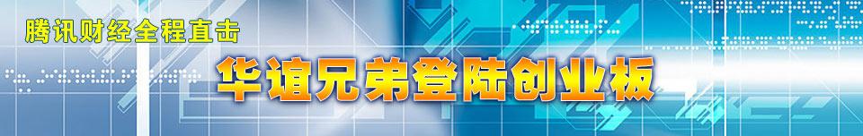 华谊兄弟传媒IPO
