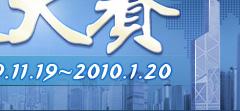 2009港股大赛