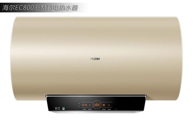 海尔ec8003-mt3电热水器