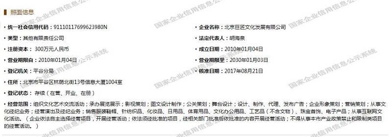 """羽泉公司挂牌新三板遭问询:是否利用""""阴阳合同""""逃税"""