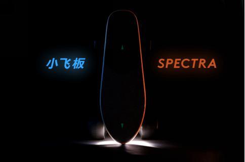 炫酷还易上手?胡桃科技小飞板SPECTRA引领智能滑