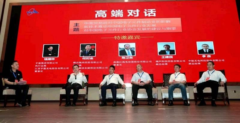 钱建林出席2018中国电非主流美女大图子元件产业峰会并作为轮值理事长致辞