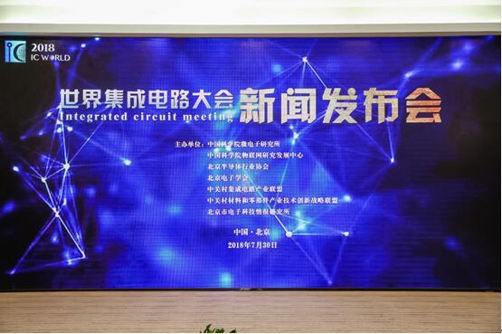 汇聚全球集成电路产业链最新成果 探讨产业协同发展