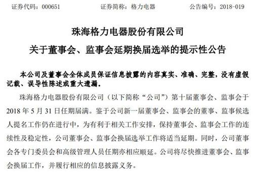 格力电器:公司董事会延期换届选举 原董事任期