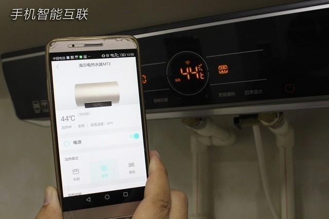 这款海尔热水器内置手机智能远控功能,仅需一部智能手机,下载安装好